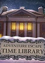冒险逃生:时间图书馆