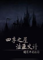 骑马与砍杀法亚史诗中文MOD测试版v0.455-永夜春雪梦