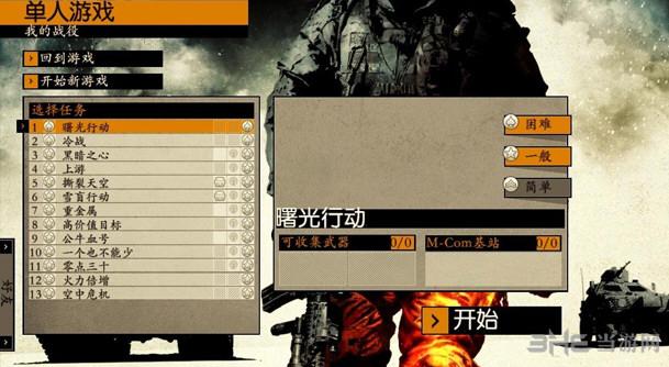 战地叛逆连队2简体中文汉化补丁截图0