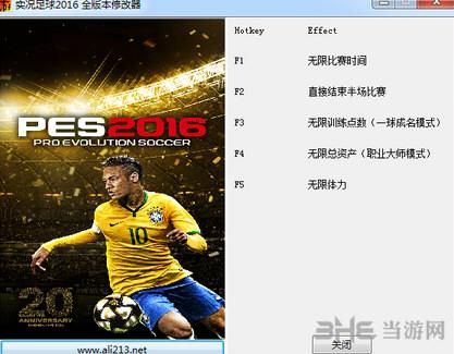 实况足球2016全版本五项修改器截图0