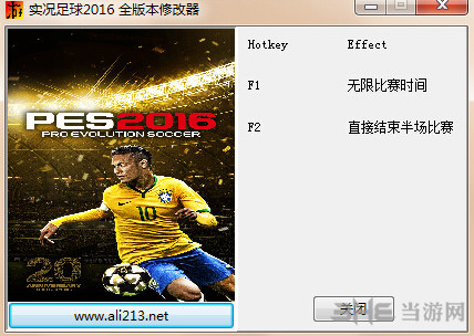 实况足球2016全版本二项修改器截图0
