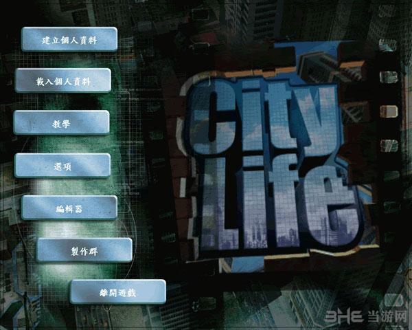 城市生活:2008版截图0