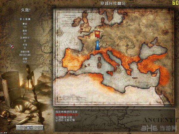 罗马执政官截图2