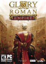 罗马的荣耀