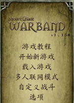 骑马与砍杀卡拉迪亚帝国时代中文MOD版v3.0