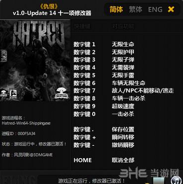 仇恨v1.0-Update14十一项修改器截图0