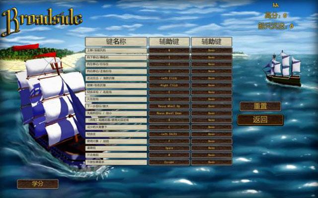 舷炮截图3