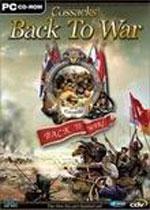 哥萨克重回战场