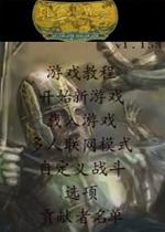 �T�R�c砍���F魔戒(Blood in The West)中文MOD版V3.3