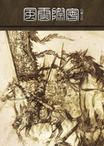 骑马与砍杀12世纪风云际会中文MOD版v1.0