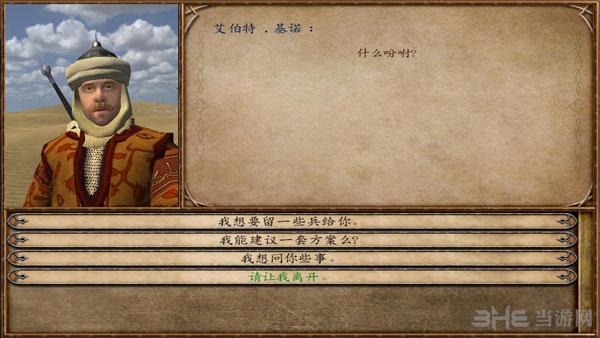 骑马与砍杀领土战争截图4