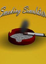 吸烟模拟器