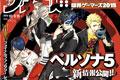最新Fami通杂志扫描图:最终幻想15神秘海域4街霸5最新情报