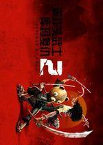 爆炸头武士2:库玛复仇中文破解版
