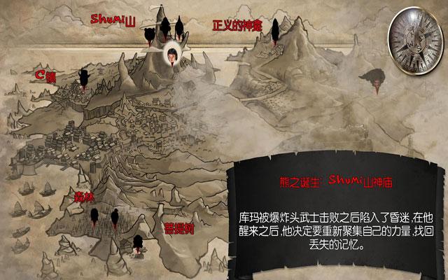爆炸头武士2:库玛复仇截图3