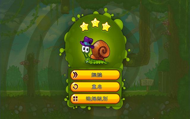 蜗牛鲍勃2截图0