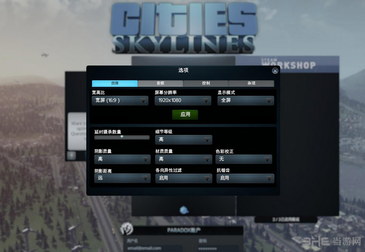 城市:天际线5号(v1.1.1c)升级档+破解补丁截图0