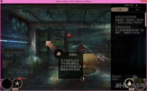 迷宫:全方位计划截图1