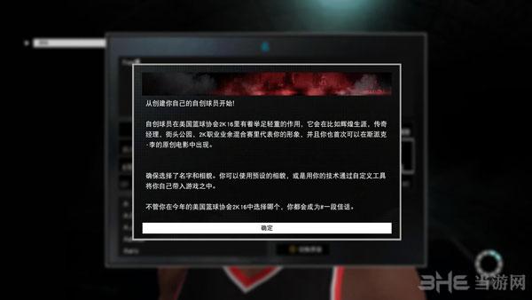 NBA 2K16截图1