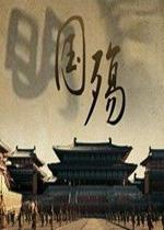 骑马与砍杀明末日暮西山中文MOD版V4.0