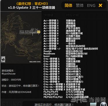 最终幻想:零式HD v1.0-Up.3 31项修改器截图0