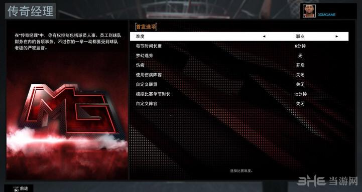 NBA 2K16两项追忆修改器截图0