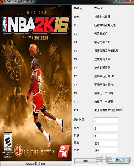 NBA 2K16全版本十六项修改器截图0