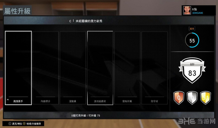 NBA 2K16全徽章CE修改脚本截图0
