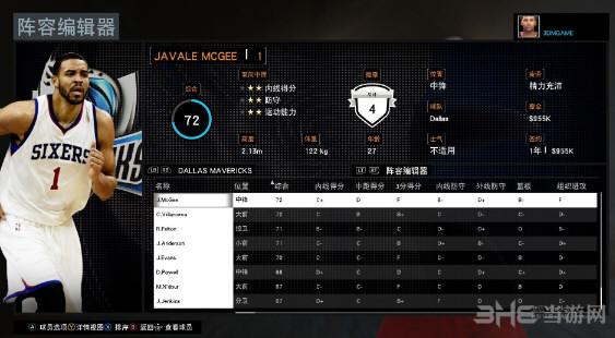 NBA 2K16改键工具截图0