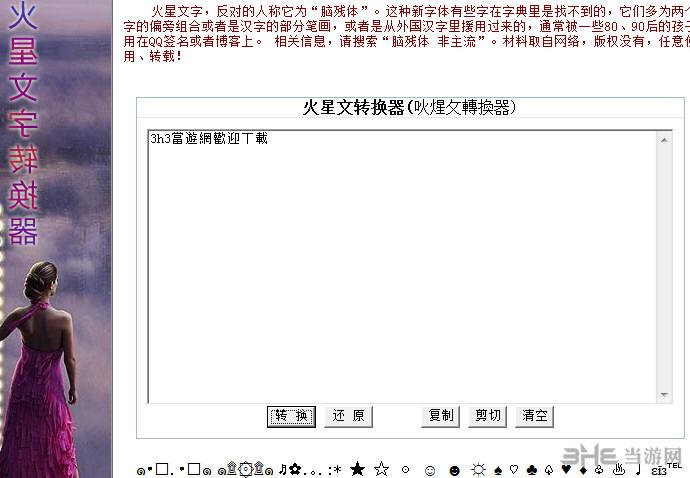火星文字转换器简体中文版截图0