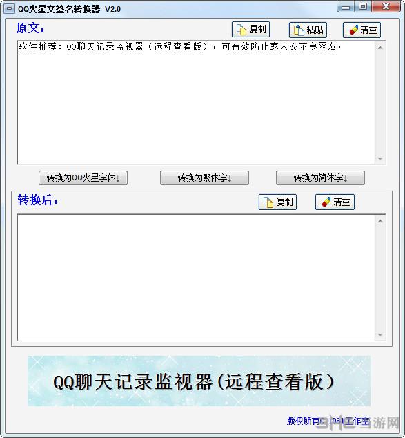 QQ火星文签名转换器截图0