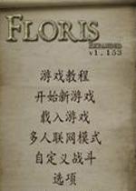 骑马与砍杀佛罗瑞斯中文MOD版v2.55