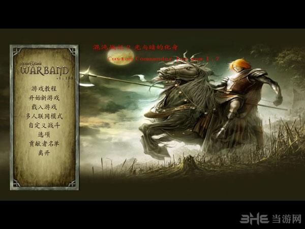 骑马与砍杀混沌战记2截图0