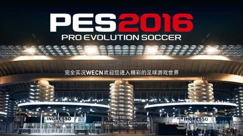 实况足球2016 WECN中文补丁截图0