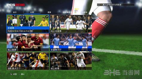 实况足球2016 WECN中文补丁截图2