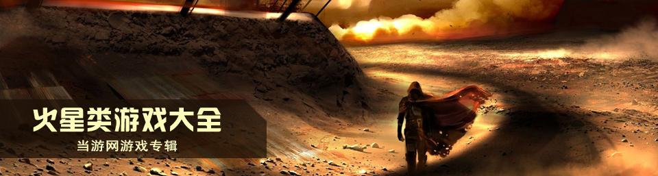 火星类游戏大全_火星系列单机游戏下载_当游网
