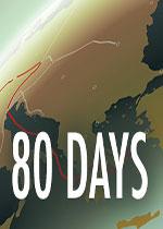 八十天环游世界(80 Days)PC破解版v1.12