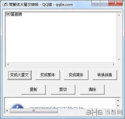QQ猎简繁体转换截图0