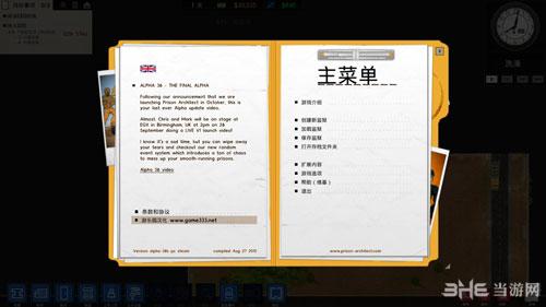 监狱建筑师Alpha36简体中文汉化补丁截图0