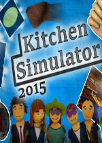 厨房模拟2015(Kitchen Simulator 2015)破解版
