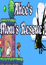 爱丽丝援救妈妈