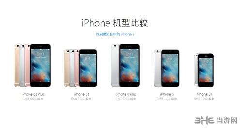 iPhone机型比较