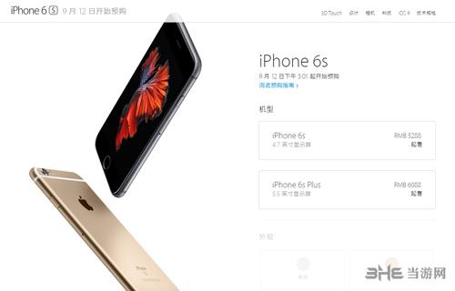 iPhone 6s预购