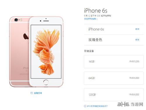 iPhone 6s玫瑰金色价格