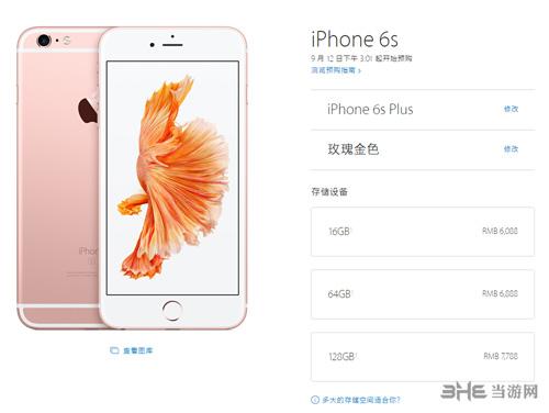 iPhone 6s plus玫瑰金色价格