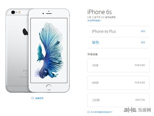 iPhone 6s plus银色价格