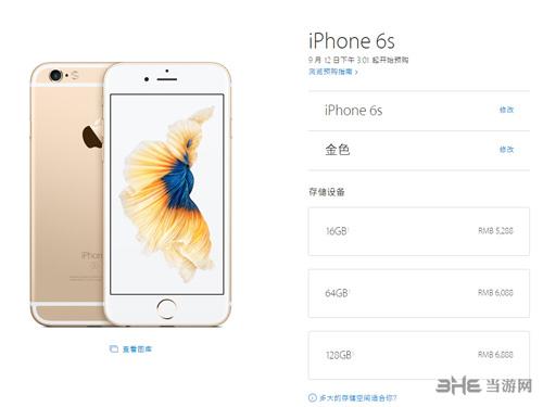 iPhone 6s金色价格