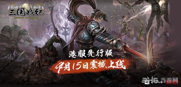 三国战纪PS4版宣传图