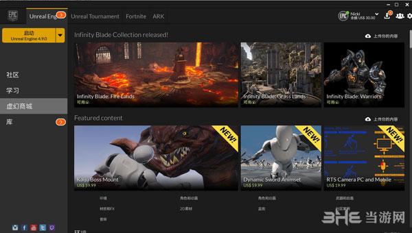 虚幻4游戏组件下载2