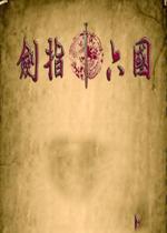 骑马与砍杀剑指六国测试MOD版v0.017